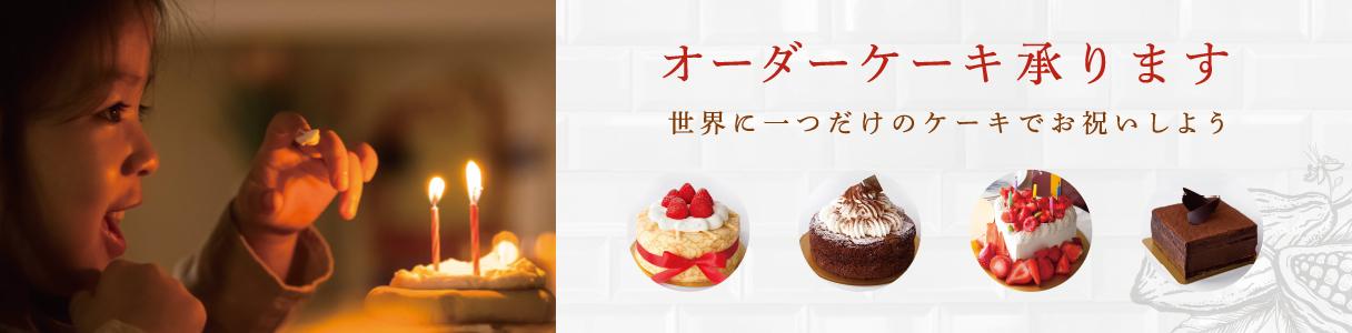 オーダーケーキ承ります 世界に一つだけのケーキでお祝いしよう