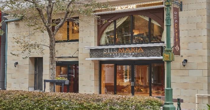 シルスマリア 馬車道本店
